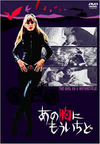 DVD「The Girl on a Motorcycle」 (girl_on_motorcycle_J.jpg)